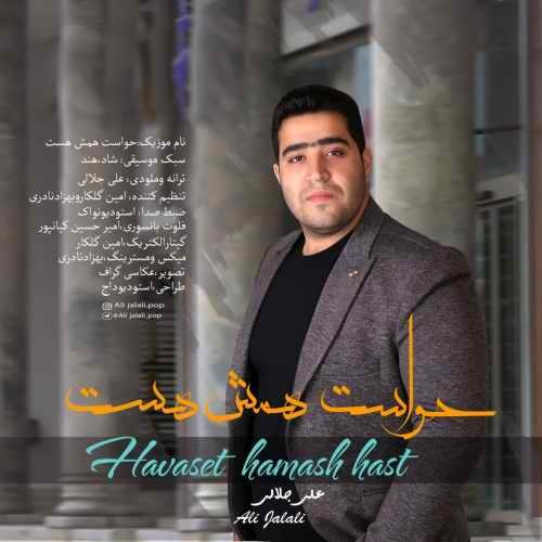 دانلود آهنگ حواست همیشه هست از علی جلالی