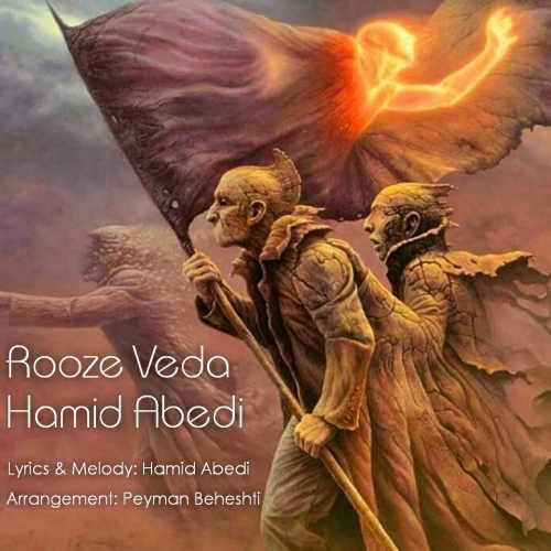 دانلود آهنگ روز وداع از حمید عابدی