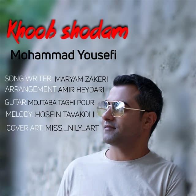 دانلود آهنگ خوب شدم از محمد یوسفی